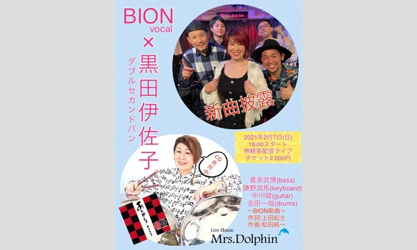 livehouse Mrs.Dolphinの2021.2.7(日)BION ×黒田伊佐子 有料配信ライブ閲覧チケットイベント