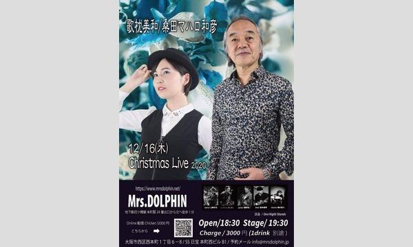 livehouse Mrs.Dolphinの2020.12.16(水) Christmas Live 4Days桑田マハロ和彦vs歌枕美和 有料配信閲覧チケットイベント