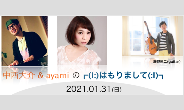 livehouse Mrs.Dolphinの2021.1.31(日) 中西大介&ayamiの┏(I:)はもりまして(:I)┓ 有料配信閲覧チケットイベント