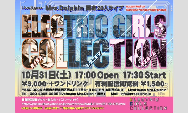 livehouse Mrs.Dolphinの2020.10.31(土) electric girls collection 有料配信閲覧チケットイベント