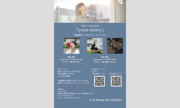 livehouse Mrs.Dolphinの2021.1.24(日) 「your story」【昼公演】有料配信閲覧チケットイベント