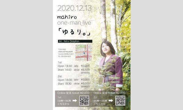 livehouse Mrs.Dolphinの2020.12.13(日) mahiroワンマン「ゆるり。」有料配信閲覧チケット【1st】イベント