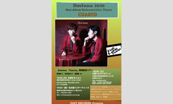 livehouse Mrs.Dolphinの2020.10.24(土)Dosluna「Cuarto 」発売記念ツアー有料配信閲覧チケットイベント