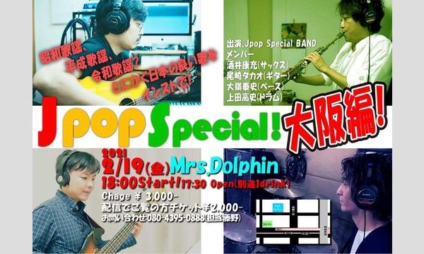 livehouse Mrs.Dolphinの2021.2.19(金)J-pop Special!大阪編 有料配信ライブ閲覧チケットイベント