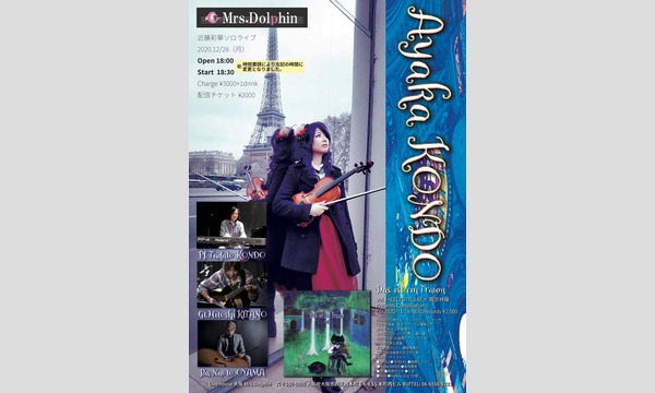 livehouse Mrs.Dolphinの2020.12.28(月) Ayaka debut Live 有料配信閲覧チケットイベント