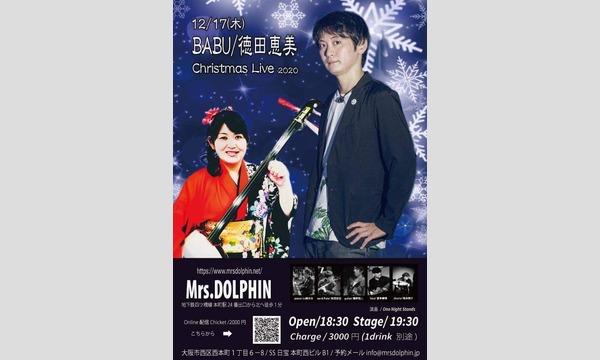 livehouse Mrs.Dolphinの2020.12.17(木)Christmas Live 4Days BABU vs 徳田恵美 有料配信閲覧チケットイベント