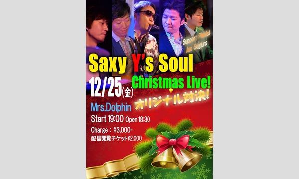 livehouse Mrs.Dolphinの2020.12.25(金)Saxy Y's Soul「Christmas Live」有料配信閲覧チケットイベント