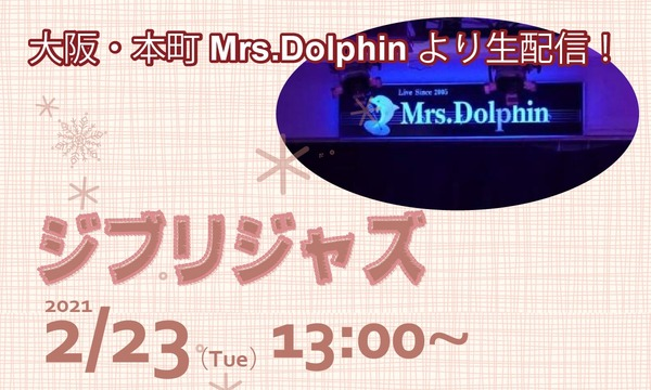 livehouse Mrs.Dolphinの2021.2.23(祝)ジブリジャズ 有料配信ライブ閲覧チケットイベント