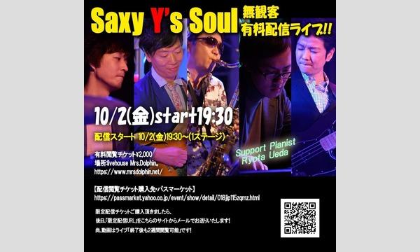 livehouse Mrs.Dolphinの2020.10.2(金)Saxy Y's Soul無観客有料配信ライブイベント