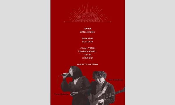 livehouse Mrs.Dolphinの2021.03.20(土) Mutsumi×Kamaboko Duo Live 有料配信閲覧チケットイベント