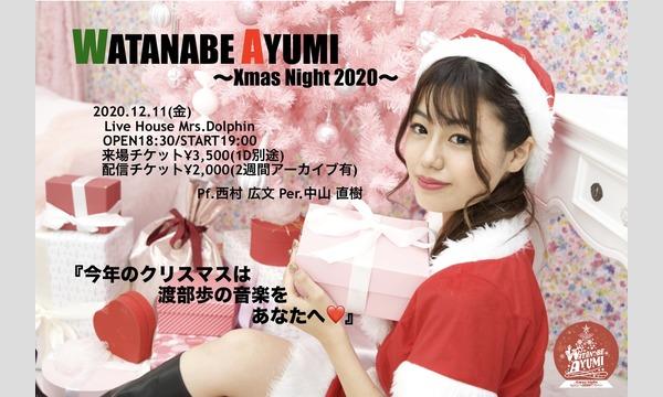 livehouse Mrs.Dolphinの2020.12.11(金) WATANABE AYUMI〜Xmas Night 2020〜有料配信閲覧チケットイベント
