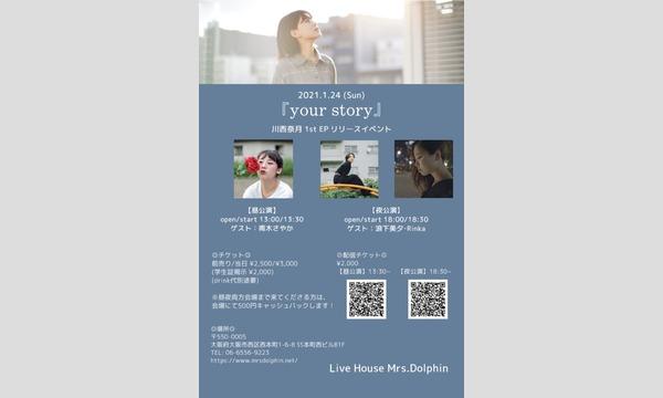 2021.1.24(日) 「your story」【夜公演】有料配信閲覧チケット イベント画像1