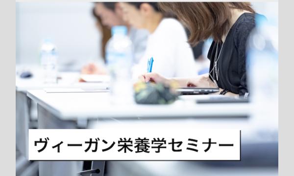 第1回ヴィーガン栄養学セミナー@東京 イベント画像1