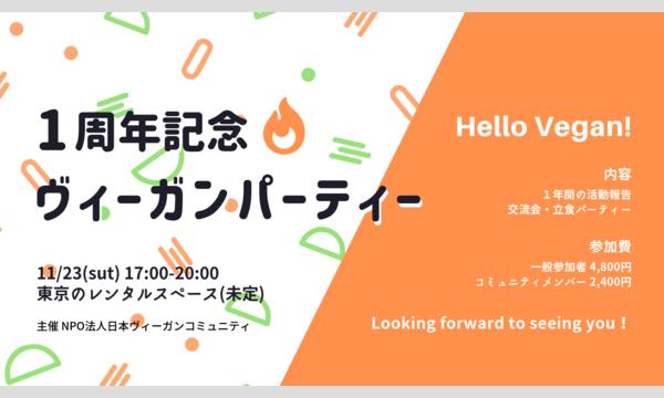 【1周年記念パーティー】NPO法人日本ヴィーガンコミュニティ イベント画像1