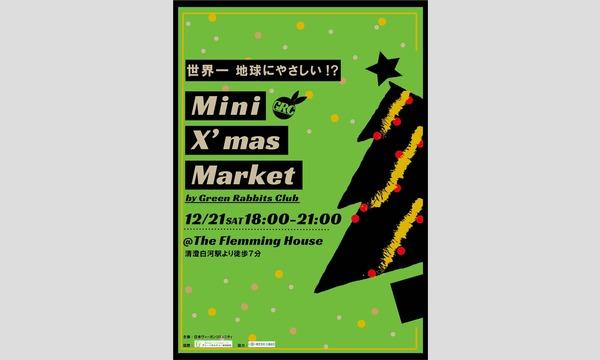 Mini X'mas Market イベント画像1