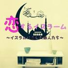 恋するイスラーム〜イスラームに恋した旅人たち〜 イベント販売主画像
