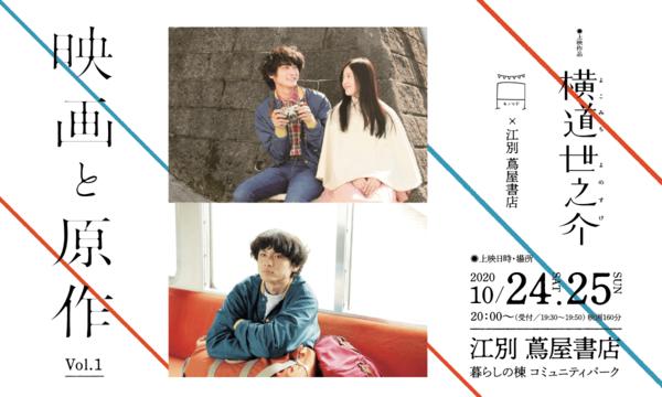 映画と原作 vol.1『横道世之介』 キノマド x 江別蔦屋書店 イベント画像1