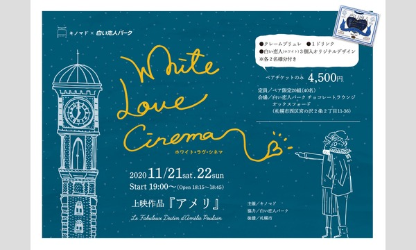 White Love Cinema『アメリ』 キノマド × 白い恋人パーク イベント画像1