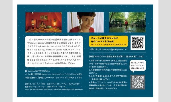 White Love Cinema『アメリ』 キノマド × 白い恋人パーク イベント画像2