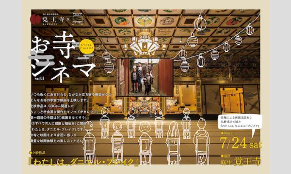お寺シネマ vol.1『わたしは、ダニエル・ブレイク』 イベント画像1