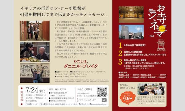 お寺シネマ vol.1『わたしは、ダニエル・ブレイク』 イベント画像2