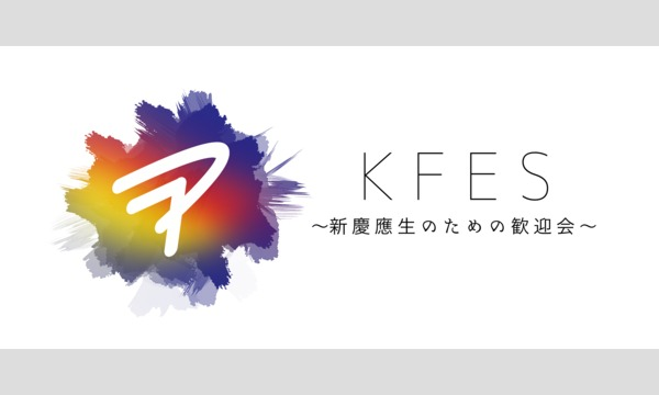 KFES2018第3部 in東京イベント