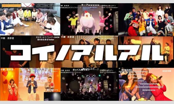 恋のあるある爆笑BONBON夏の生放送12日夜会公演 イベント画像1