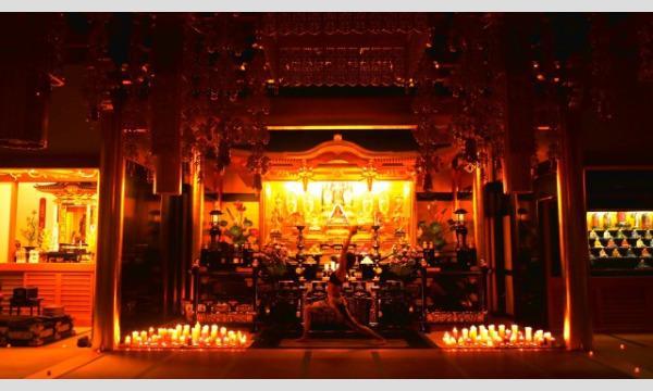 【常在寺オンラインヨガ特別開催】〜お寺の本堂にキャンドルを灯した幻想的な空間より癒しのヨガを配信します〜 イベント画像1
