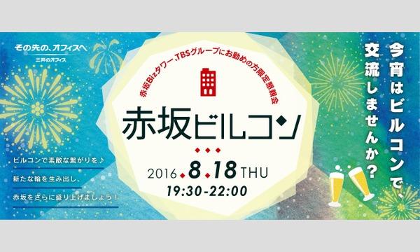 赤坂ビルコン ~赤坂Bizタワー 23-38階入居オフィスの方~ イベント画像1