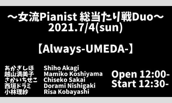 【ピアノ・PIANO〜あかぎしほ(Shiho Akagi)】vol.45〜Livestream concert イベント画像1