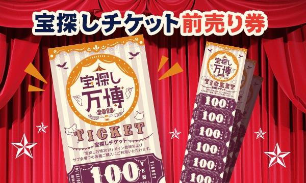 10/13(土)~10/14(日)【数量限定】宝探しチケット前売り券 イベント画像1