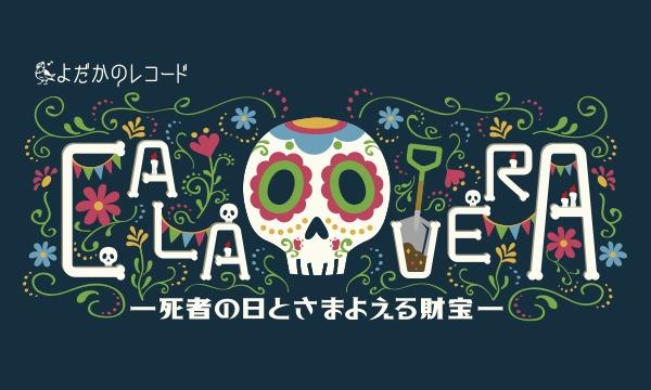 10/14(日) CALAVERA-死者の日とさまよえる宝-in宝探し万博2018 イベント画像1