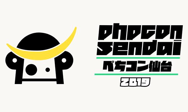 PHPカンファレンス仙台2019 イベント画像1