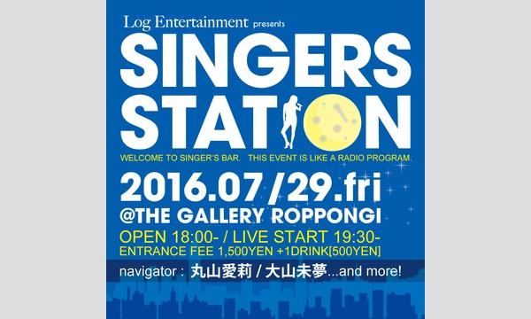 Singers Station(シンガーズステーション) イベント画像1