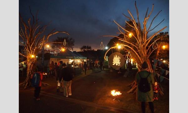 Columbia 焚火クラブ 2019-2019年12月7日-8日開催- イベント画像1