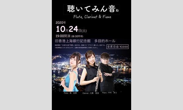 聴いてみん音(ね) Flute Clarinet & Piano Concert イベント画像1