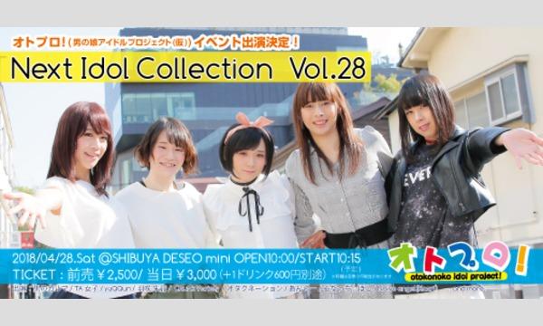 男の娘アイドルプロジェクト(仮)ファーストライブ Next Idol Collection  Vol.28  イベント画像1