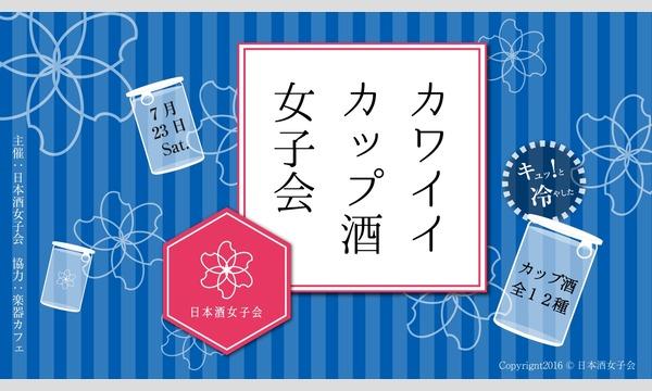 日本酒女子会presents「カワイイカップ酒女子会」 イベント画像1