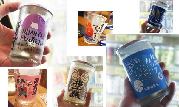 日本酒女子会presents「カワイイカップ酒女子会」 イベント画像2
