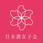 日本酒女子会 イベント販売主画像