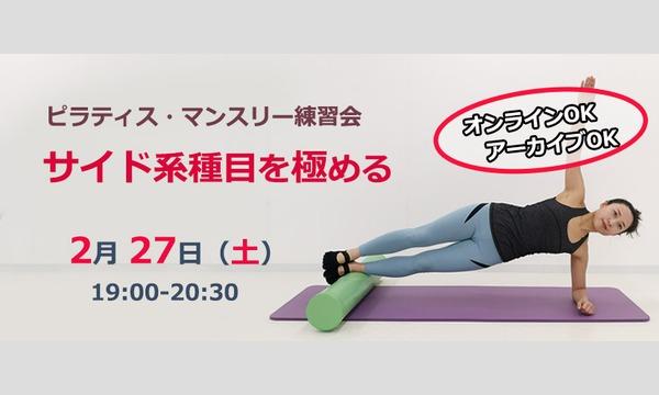 ピラティス マンスリー練習会(Skywalk)2/27 イベント画像1