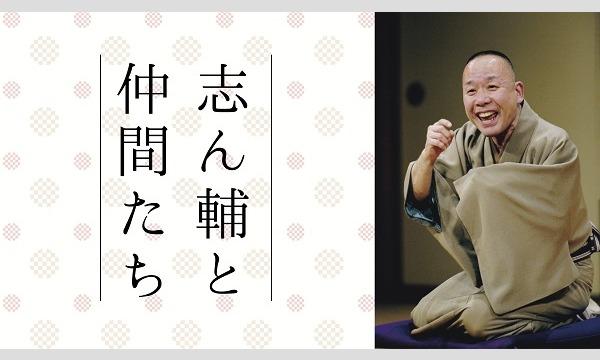 第2回「志ん輔と仲間たち」自宅で楽しめるオンライン落語! イベント画像1