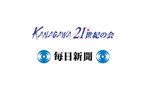 【オンライン視聴】河村建夫氏 講演/自民党衆院議員 イベント画像1