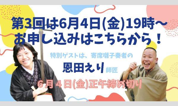 第3回「志ん輔と仲間たち」自宅で楽しめるオンライン落語! イベント画像1