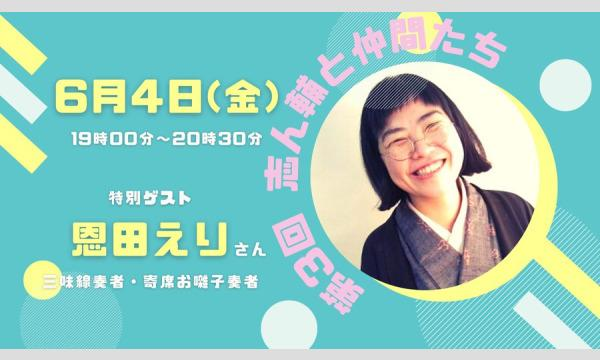 第3回「志ん輔と仲間たち」自宅で楽しめるオンライン落語! イベント画像2
