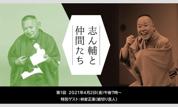 第1回「志ん輔と仲間たち」自宅で楽しめるオンライン落語! イベント画像1