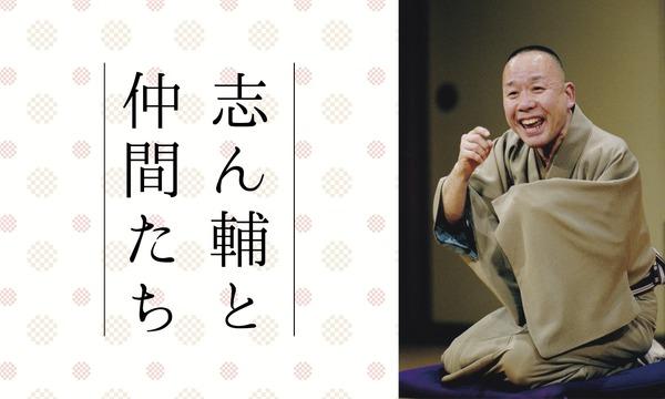 第1回「志ん輔と仲間たち」自宅で楽しめるオンライン落語! イベント画像2