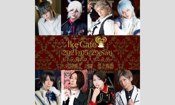《王子×男性コスプレイヤー》イケメンが接客してくれるコンセプトカフェ IkeCafe 第14回目開催 イベント画像1