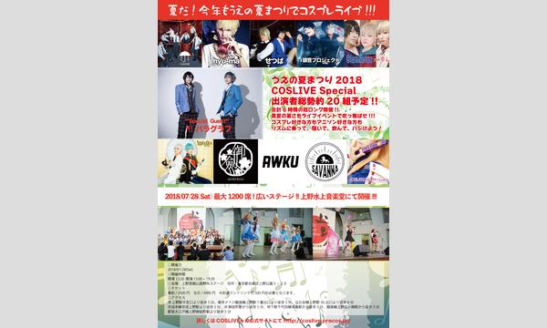 うえの夏まつり2018 COSLIVE Special!!! イベント画像1