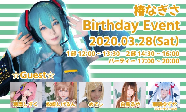 椿なぎさ Birthday Event 2020 イベント画像1